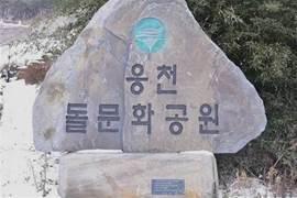 踩著白雪開啟文化散步之旅:熊川石文化公園